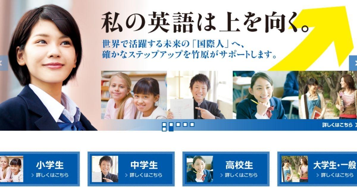 竹原英語スクール